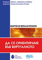 S'orienter dans le virtuel en bulgare